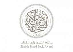 SZBA reveals shortlisted titles for 'Arab Culture, Translation, Publishing' categories