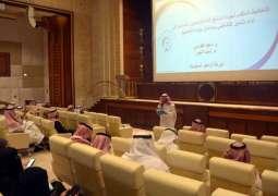 المؤتمر الوطني السابع للجودة يواصل جلساته العلمية بجدة