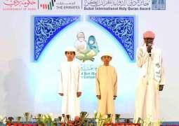 جائزة دبي للقرآن تحتفل بختام فعاليات مسابقة الشيخة هند بنت مكتوم بنسختها21