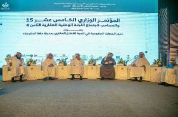 المؤتمر الوزاري الـ 15 المصاحب لاجتماع اللجنة الوطنية العقارية يختتم اعماله