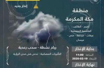 الأرصاد: رياح نشطة وسحب رعدية على عدد من محافظات منطقة مكة المكرمة