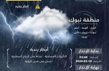 أمطار رعدية على منطقة تبوك
