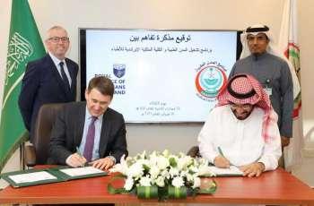 المدن الطبية بوزارة الداخلية توقع اتفاقية تعاون مع الكلية الملكية الإيرلندية للأطباء
