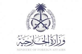 السعودية تعرب عن تضامنها مع ألمانيا بشأن حادثي إطلاق النار في هاناو