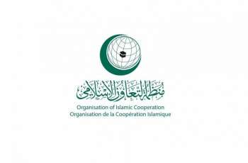 منظمة التعاون الإسلامي تدين عملية إطلاق النار في مدينة هاناو الالمانية