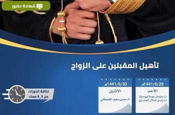 جمعية التنمية الأسرية بتبوك تنظم دورة للمقبلين على الزواج غداً