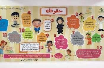 مجمع إرادة بالرياض يسجل أول حالة تنويم في قسم الأطفال