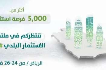 أكثر من 5000 فرصة استثمارية تطرحها الأمانات والبلديات للمستثمرين بملتقى الاستثمار البلدي