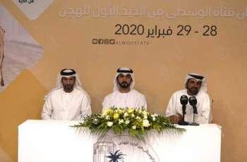 إتطلاق النسخة الأولى من مهرجان قناة الوسطى من الذيد للهجن 28 فبراير