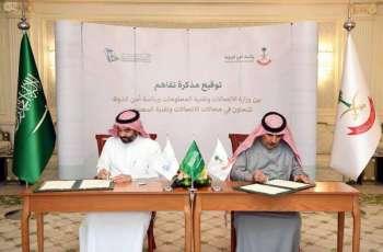 توقيع مذكرة تفاهم بين وزارة الاتصالات وتقنية المعلومات ورئاسة أمن الدولة