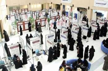 انطلاق فعاليات وأعمال المعرض الأول لتربية جامعة الإمام عبد الرحمن للدراسات العليا