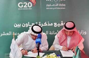 توقيع اتفاقيتي تعاون بين وزارة التعليم وأمانة مجموعة العشرين لتفعيل مبادرات الجانب التثقيفي والتطوعي للطلاب والطالبات ومعلميهم