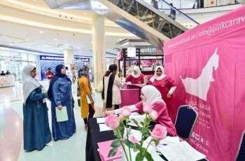 """""""القافلة الوردية"""" تقدم 3760 فحصاً مجانياً لسرطان الثدي منها 695 في اليوم الأول"""
