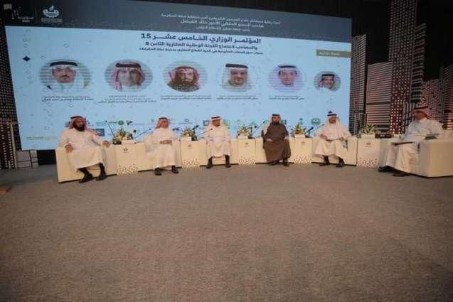 انطلاق أعمال المؤتمر الوزاري الـ 15 بغرفة مكة المكرمة