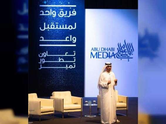 """"""" أبوظبي للإعلام """" تطلق محتوى ومنصات رقمية جديدة ضمن إستراتيجيتها الإعلامية 19 فبراير"""