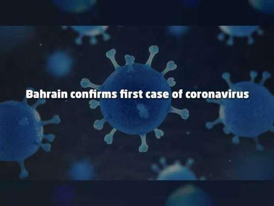 Bahrain confirms first case of coronavirus