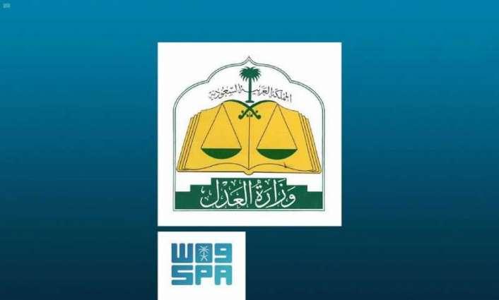 وزارة العدل تدعو 357 مرشحاً ومرشحة لوظائف المرتبة الثامنة