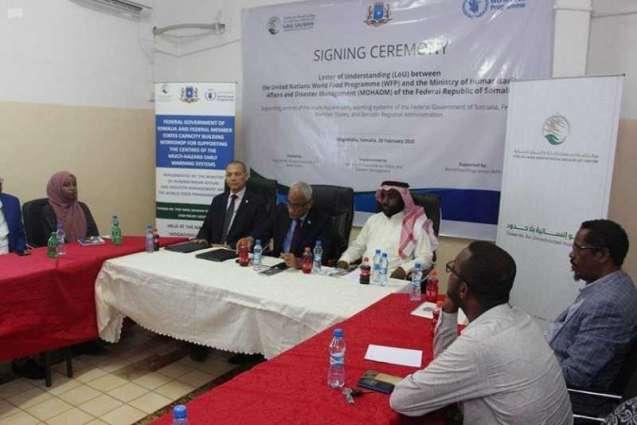 مركز الملك سلمان للإغاثة يدشن مشروع دعم بناء قدرات وزارة الشؤون الإنسانية وإدارة الكوارث في جمهورية الصومال