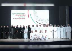 DEWA Youth Council organises 'Let's innovate with DEWA's youth' forum