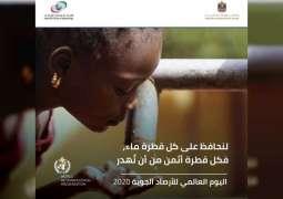 الإمارات .. جهود متميزة لتحقيق الأمن المائي