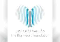 TBHF pledges AED300,000 to support distance learning