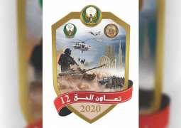'Ta'awon Al Haq 12' military drills conclude
