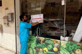 أمانة الشرقية تلزم المخابز والجزارة بمحافظة القطيف باشتراطات صحية