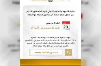 MoFAIC announces temporary closure of customer happiness centres