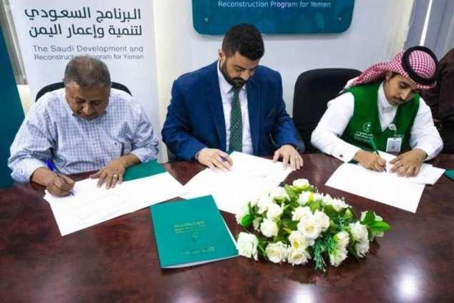 البرنامج السعودي لتنمية وإعمار اليمن يطلق حملة عدن أجمل