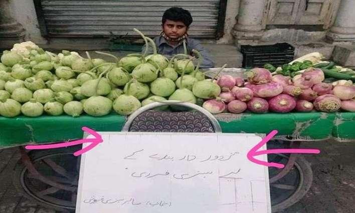 صورة : الحصول علي الخضروات مجانا لمن یعمل بأجرة یومیة في زمن کورونا بباکستان