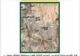 شرطة منطقة مكة المكرمة توضح حدود نطاق منع التجول المطبق على محافظة الطائف