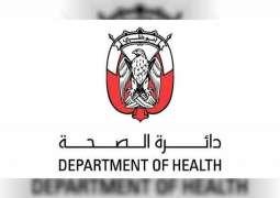 دائرة الصحة - أبوظبي تطلق تطبيقاً لمتابعة الأشخاص أثناء الحجر المنزلي