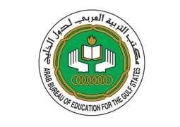 مكتب التربية العربي لدول الخليج  يتيح إصداراته للتصفح  المجاني