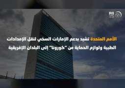 """الأمم المتحدة تشيد بدعم الإمارات السخي لنقل الإمدادات الطبية ولوازم الحماية من """"كورونا"""" إلى البلدان الإفريقية"""