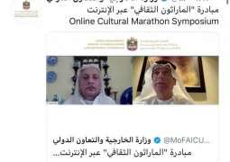 UAE Minister of State hosts online cultural marathon symposium