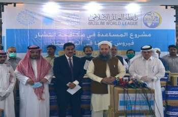 السفیر السعودي لدي اسلام آباد یدشن مراسم تسلیم حزمة من المستلزمات الطبیة للحکومة الباکستانیة