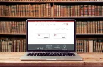 إطلاق بوابة أبوظبي القضائية للأحكام والتشريعات