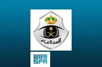 الأمن العام يطلق خدمة نظام تصاريح التنقل بين المناطق
