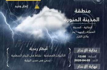 الأرصاد : أمطار رعدية على منطقة المدينة المنورة