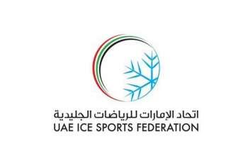 بطولة أبوظبي كلاسيك للتزلج الاستعراضي في مارس 2021 بمشاركة 13 دولة