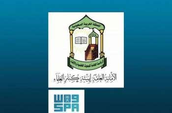 الأمانة العامة لهيئة كبار العلماء تشيد بجهود قطاعي الصحة والأمن وموقف الأطباء السعوديين في الخارج الذين أكدوا نهج المملكة في التضامن الإنساني