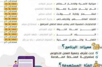 جمعية للعمل التطوعي بتبوك تطلق حزمة من الدورات التثقيفية ضمن حملة