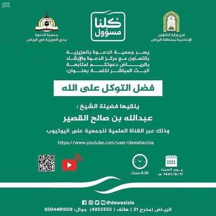 الشؤون الإسلامية تنظم أنشطة دعوية عبر البث المباشر