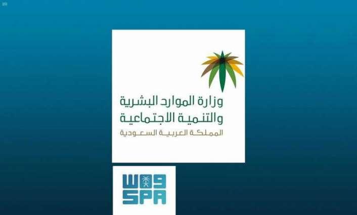 الموارد البشرية والتنمية الاجتماعية توضح تفاصيل المادة (41 ...