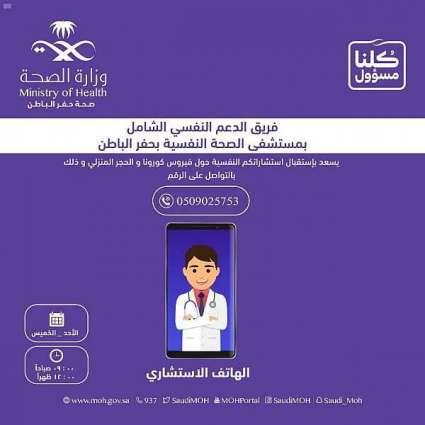 صحة حفر الباطن : فريق متخصص لتقديم الاستشارات الهاتفية حول فيروس كورونا
