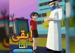 """شرطة دبي تطلق لعبة """"ابق آمناً"""" الالكترونية للتوعية بفيروس كورونا"""