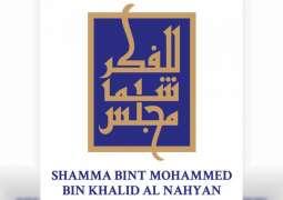 مجلس شما محمد للفكر والمعرفة يختتم دورته الأولى بـ 51 لقاء فكريا