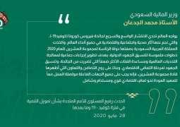 الرئاسة السعودية لمجموعة العشرين تشارك مع منظمة الأمم المتحدة في مناقشة حلول تعزيز تمويل التنمية في فترة جائحة فيروس كورونا وما بعدها