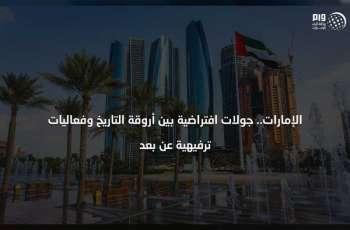الإمارات.. جولات افتراضية بين أروقة التاريخ وفعاليات ترفيهية عن بعد
