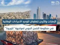 UAE, Jordan align COVID-19 countermeasures in air freight sector